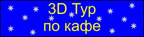 Баннер 3D Тур